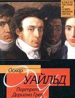 """Портрет Дориана Грея (Оскар Уайльд) <span class=""""label label-default"""">книга</span>, цитаты"""
